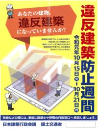 国交省「違反建築防止週間」ポスター - 制作業績