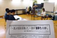 「食コーチングマインド」を日本中の人々に。 - 栄養士ブラッシュアップセミナー