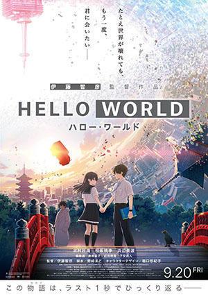 HELLO WORLD(映画)感想 - アナゴさんの%表示マンガ感想