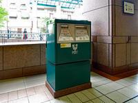 ポスト48_恵比寿ガーデンプレイス緑のポスト - デザインスタジオ バオバブのスクラップブック