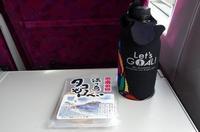 9/15 グリーンのってぷち旅行。 - uminaha-t's blog