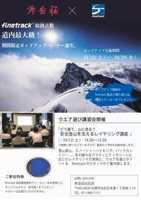 [予告] 道内最大級「finetrack」期間限定POPUPコーナー&レイヤリング講座 - 秀岳荘みんなのブログ!!