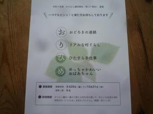 来年の織姫募集が始まりました - 〒9680214福島県昭和村大芦字中組1854:ファーマーズカフェ大芦家