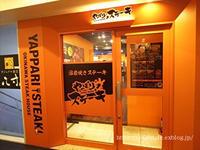 やっぱりステーキすすきの店 - カーリー67 ~ka-ri-style~