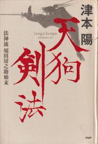 RWCと津本陽9月22日(日) - しんちゃんの七輪陶芸、12年の日常