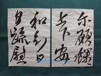 王鐸「臨王献之節過歳終・願餘々帖」~3~ - 墨と硯とつくしんぼう