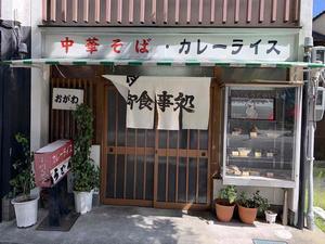 川西能勢口の食堂「小川食堂」 - C級呑兵衛の絶好調な千鳥足