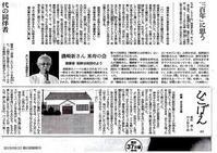 「沈黙」で応えたい、これが「間」|磯崎新 米寿の会の記事から - 横須賀から発信 | プラス プロスペクトコッテージ 一級建築士事務所
