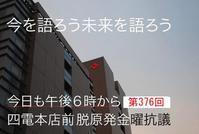 376回目四電本社前再稼働反対抗議レポ 9月20日(金)高松 【 伊方原発を止める。私たちは止まらない。48】【被告人らはいずれも無罪】 - 瀬戸の風