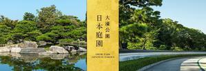 大濠公園 日本庭園(その1) - レトロな建物を訪ねて