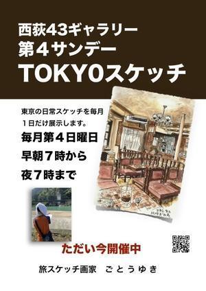 第4サンデーTokyosスケッチ展 4回目 - 一天一画   Yuki Goto