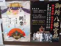 御所八幡宮 例大祭(京都市中京区) - y's 通信 ~季節を彩る風物詩~
