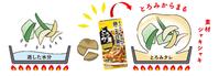 【RSP72】シャキシャキ野菜の炒めものが出来る!『とろみ菜』ハウス食品 - いぬのおなら