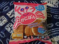 9/23 三立製菓 かにぱんミニ & ヤマザキ サルサハンバーガー - 無駄遣いな日々