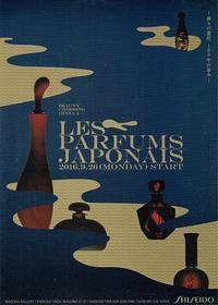 Les Parfumes Japonais─香りの意匠、100年の歩み─ - AMFC : Art Museum Flyer Collection