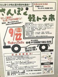 さんぽく軽トラ9月開催 - ビバ自営業2