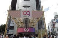 「若者の街」渋谷にて・・・・! - 一場の写真 / 足立区リフォーム館・頑張る会社ブログ