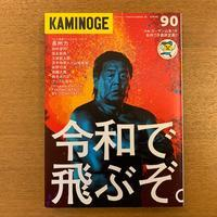 KAMINOGE 90 - 湘南☆浪漫