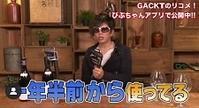 びぷちゃん、ついに。。。 GACKTのリコメ認定が出た! - 風恋華Diary