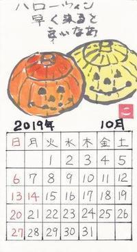 ほほえみ2019年10月ハロウィーン - ムッチャンの絵手紙日記