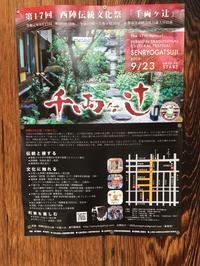 千両ヶ辻 西陣伝統文化祭 - 京都西陣 小さな暮らし