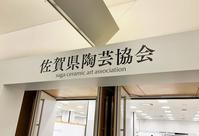 本日最終日! - 茶論 Salon du JAPON MAEDA