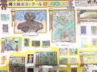 縄文絵画コンクール・・その2 - tag and chutchu