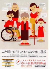 赤い羽根共同募金のお知らせ - 若宮新町会ブログ