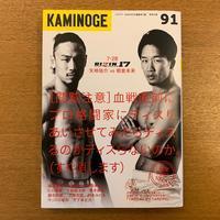 KAMINOGE 91 - 湘南☆浪漫