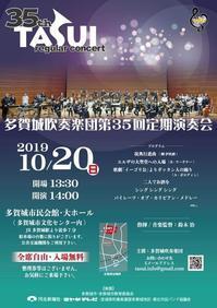 【宣伝】多賀城吹奏楽団第35回定期演奏会のお知らせ - 吹奏楽酒場「宝島。」の日々