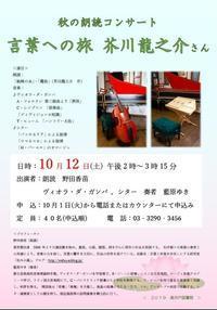 秋の朗読コンサート2019(高井戸図書館 主催)ご案内 - 和みの風の~おはなし道しるべ~