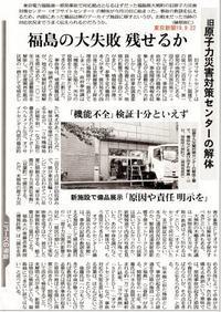 福島の大失敗残せるか旧オフサイトセンターの解体/東京新聞 - 瀬戸の風