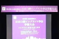 インプラント学会(福岡) - 栗原歯科医院ブログ