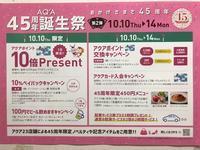 《アクア店》明日開催!!一日限りのポイント10倍プレゼント・10%ペイバックキャンペーン - MEDELL STAFF BLOG