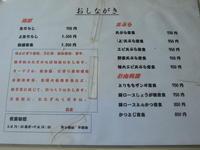旬鮮厨房 三浦やその27 (天ぷら定食) - 苫小牧ブログ