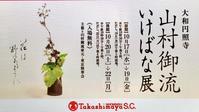 山村御流いけばな展 - 東京いけばな日記 花と暮らしと生活と