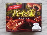 【LOTTE(ロッテ)】チョコを味わうパイの実 深みショコラ - 岐阜うまうま日記(旧:池袋うまうま日記。)
