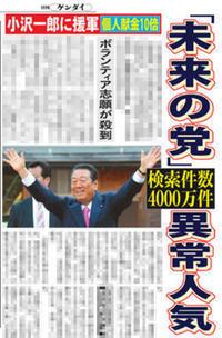 小沢さんの立憲民主党潰し作戦、発動です! - 蒼莱ブログ