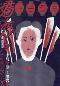 劇団昴公演『君恋し』〜ハナの咲かなかった男〜 - 悠々緩緩 月見で一杯