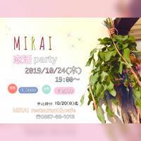 きっかけはどこにあるかわからない - MIRAI restaurant&cafe