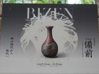 「THE備前展」のご案内・ミホミュージアムにて。信楽の美術館巡り・その① -  「幾一里のブログ」 京都から ・・・