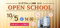 10月5日(土)はオープンスクール! - Sci.Tec.College Naha