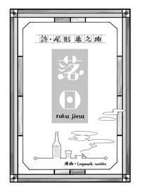 詩漫画 尾形亀之助「落日」(詩集『雨になる朝』より) - LoopDays     Sachiko's Illustration blog