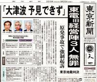 「大津波予見できず」東電旧経営陣3人無罪東京地裁判決/東京新聞 - 瀬戸の風
