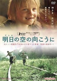 映画「明日の空の向こうに」(2013年) - 本日の中・東欧