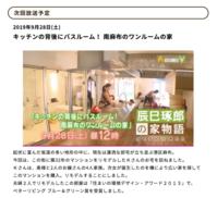 辰巳琢郎の家物語 - 佐々木善樹建築研究室・・・日々のコト・・・