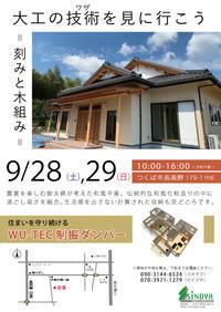 9月28日㈯・29日㈰和風化粧造りの平屋完成見学会開催 - しのやブログ