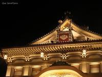 てくてく、京都 ~九月花形歌舞伎東海道四谷怪談 - Que Sera *Sera