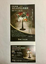 今須智哉さんのステンドグラス作品展 箱根ガラスの森美術館 10月4日から10月23日 午前10時から午後5時30分まで - 黒川雅子のデッサン  BLOG版