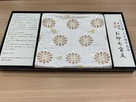 たんす屋20周年記念本金箔慶祝御印七宝文新品未仕立袋帯 - 着物Old&Newたんす屋泉北店ブログ